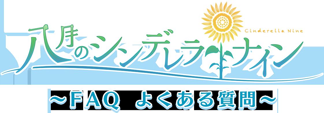 Faq title logo