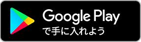 Googleplay btn